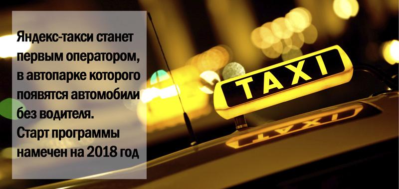 Будущее служб такси и таксопарков