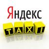Покупка франшизы Яндекс Такси в регионах России