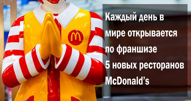 Партнерство в бизнесе McDonalds