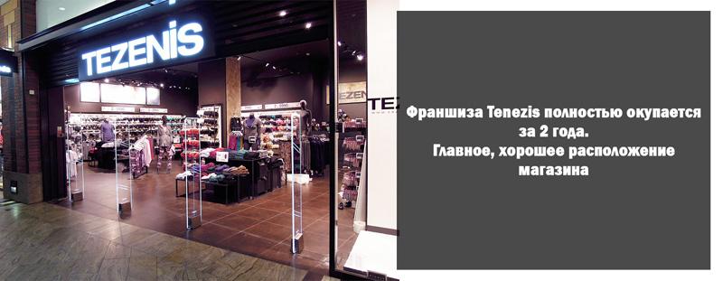 Выбор проходного места для магазина