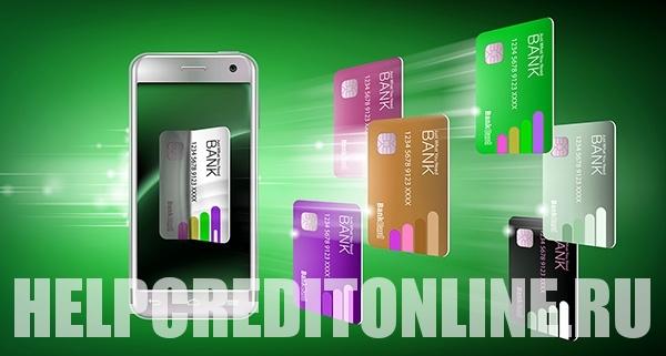 Заем с помощью кредитной карты