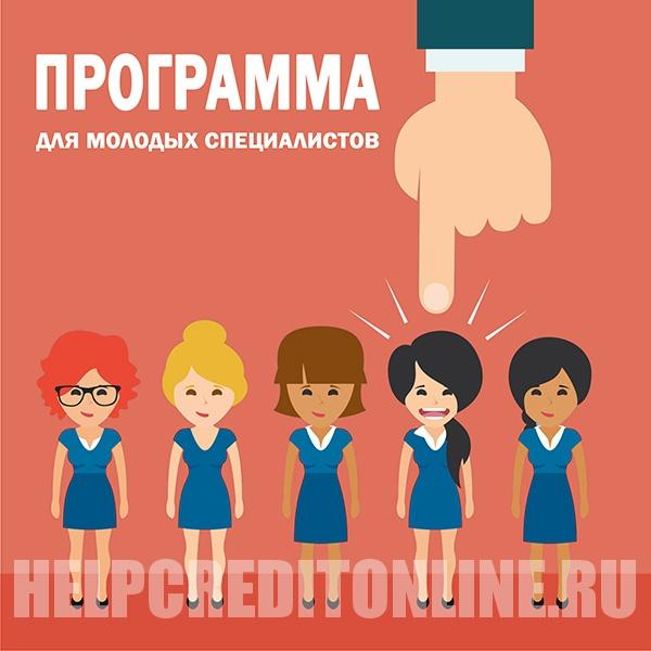 Программа кредитования молодых специалистов