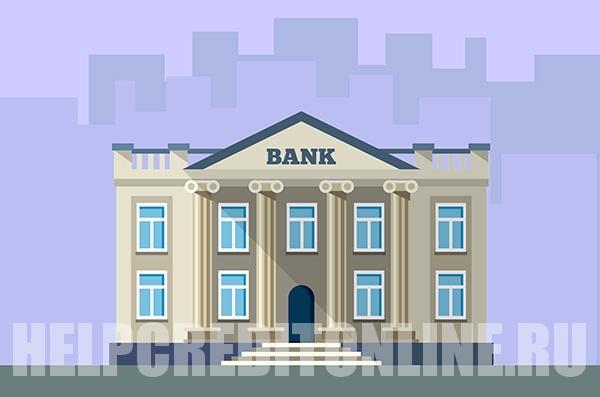 Условия ипотечного кредитования в различных банках