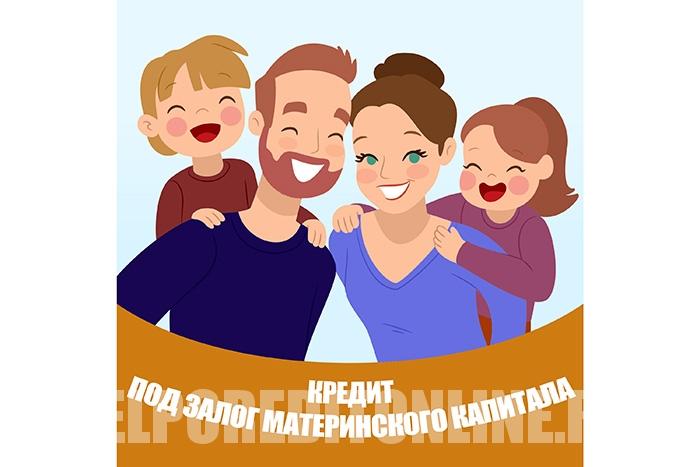 Тонкости выдачи кредитов молодым семьям
