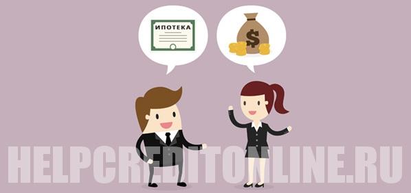 Особенности кредитования молодых семей