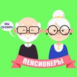 Займы пенсионерам на карту онлайн: как не дать себя обмануть