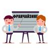 Что такое франчайзинг: основные понятия и принципы бизнеса