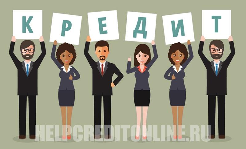 Как и где взять кредит для малого бизнеса: инструкция, советы, перечень банковских предложений