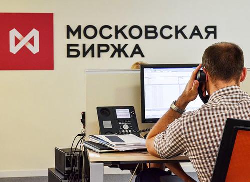 Торги на московской бирже