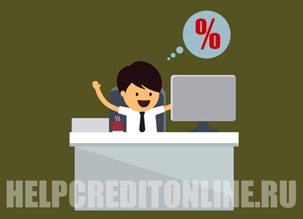 Способы снизить проценты по кредиту