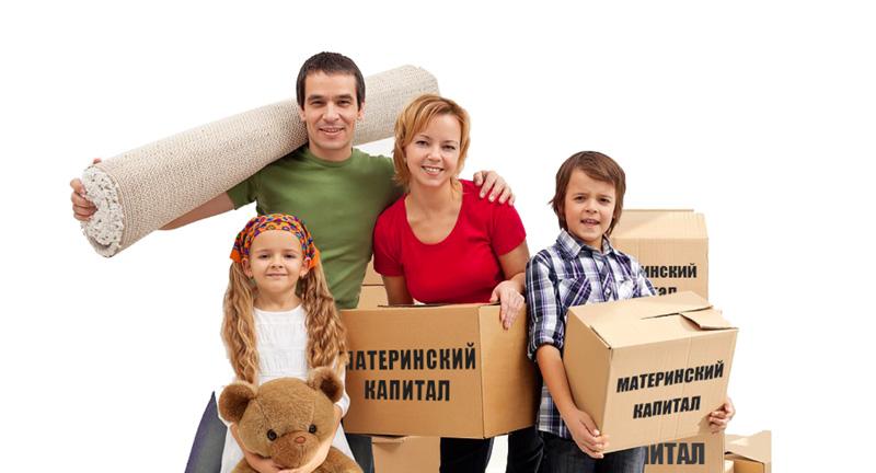 Получение материнского семейного капитала