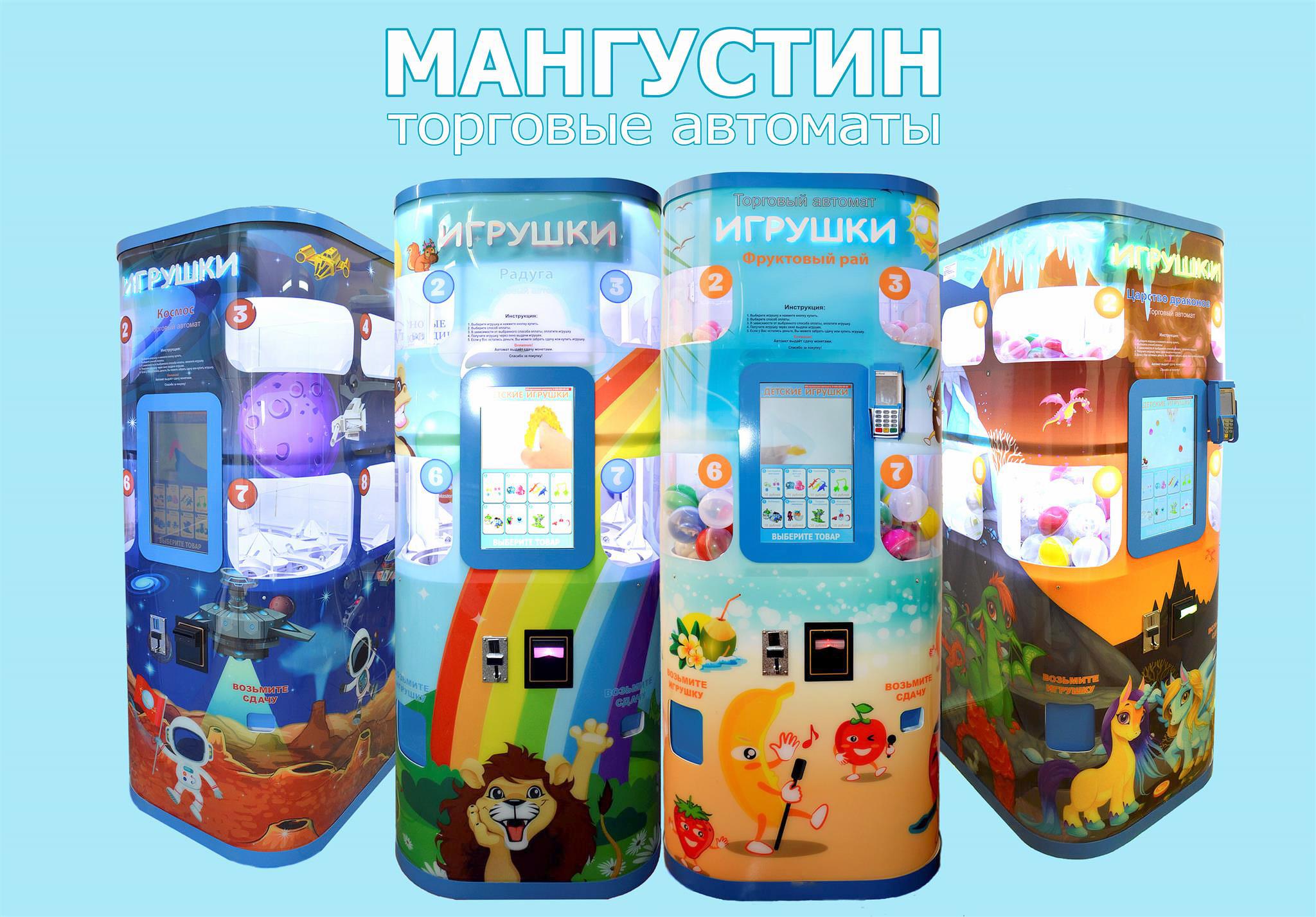 Образцы торговых автоматов