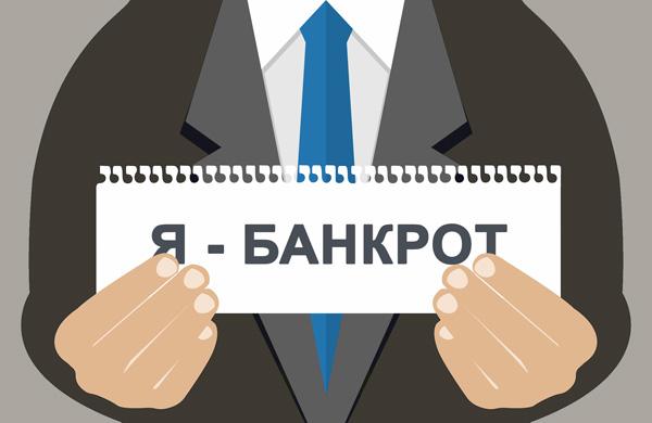 Условия объявления о банкротстве