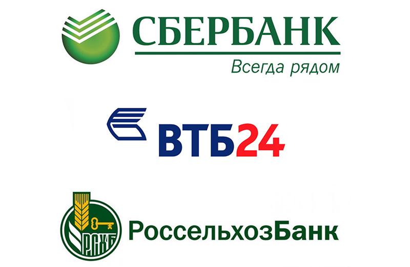 Оформление ипотеки в банках