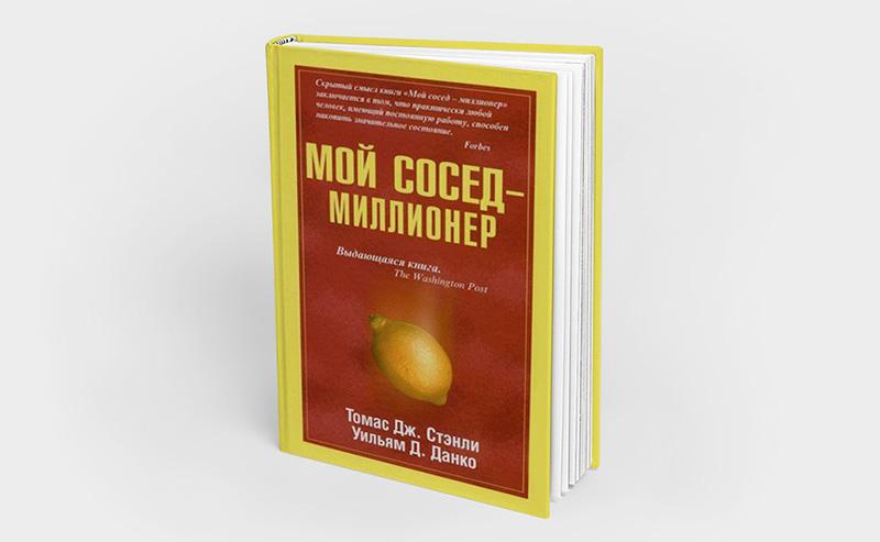 "Книга ""Мой сосед - миллионер"""