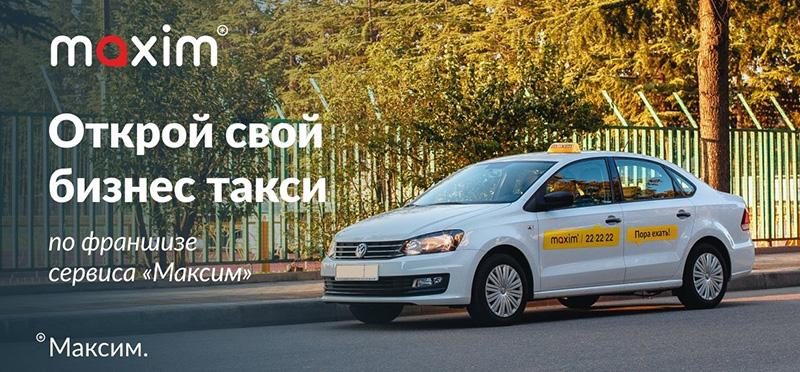 Купить франшизу Такси Максим