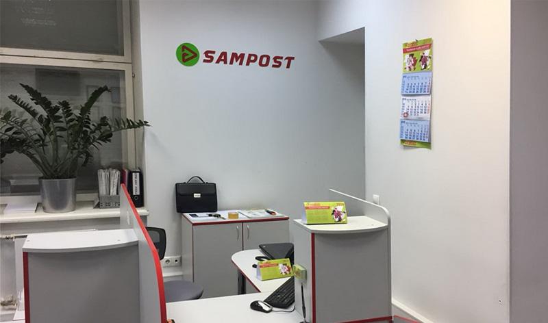 Курьерская служба Sampost