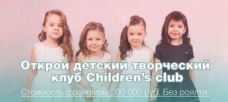 Франшиза Children's club