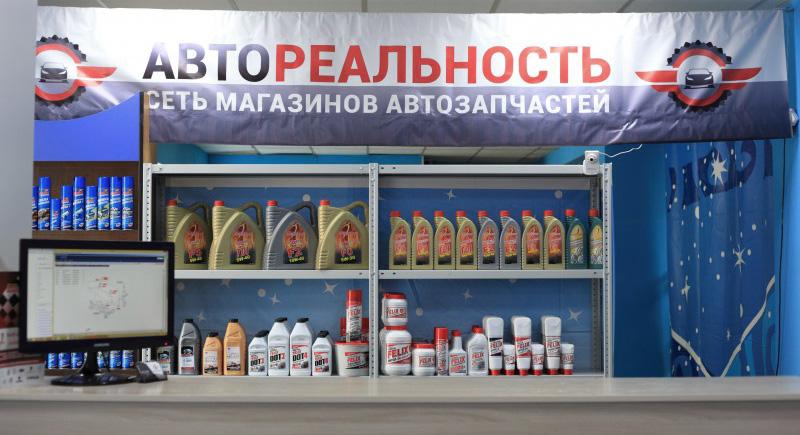 """Франшиза магазина """"Автореальность"""""""