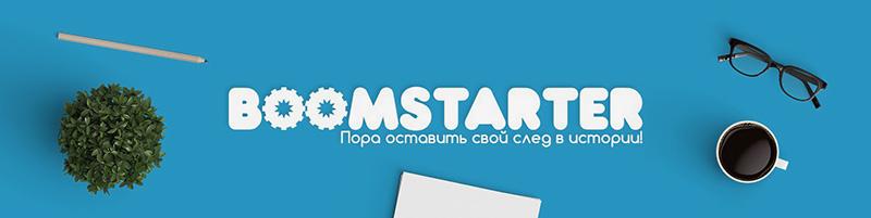 Краудфандинговая платформа Boomstarter