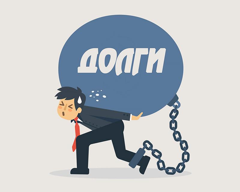 Долги организации