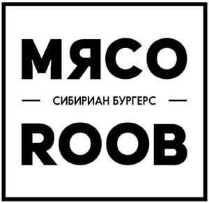 Мясо ROOB