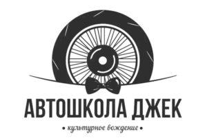 Автошкола Джек